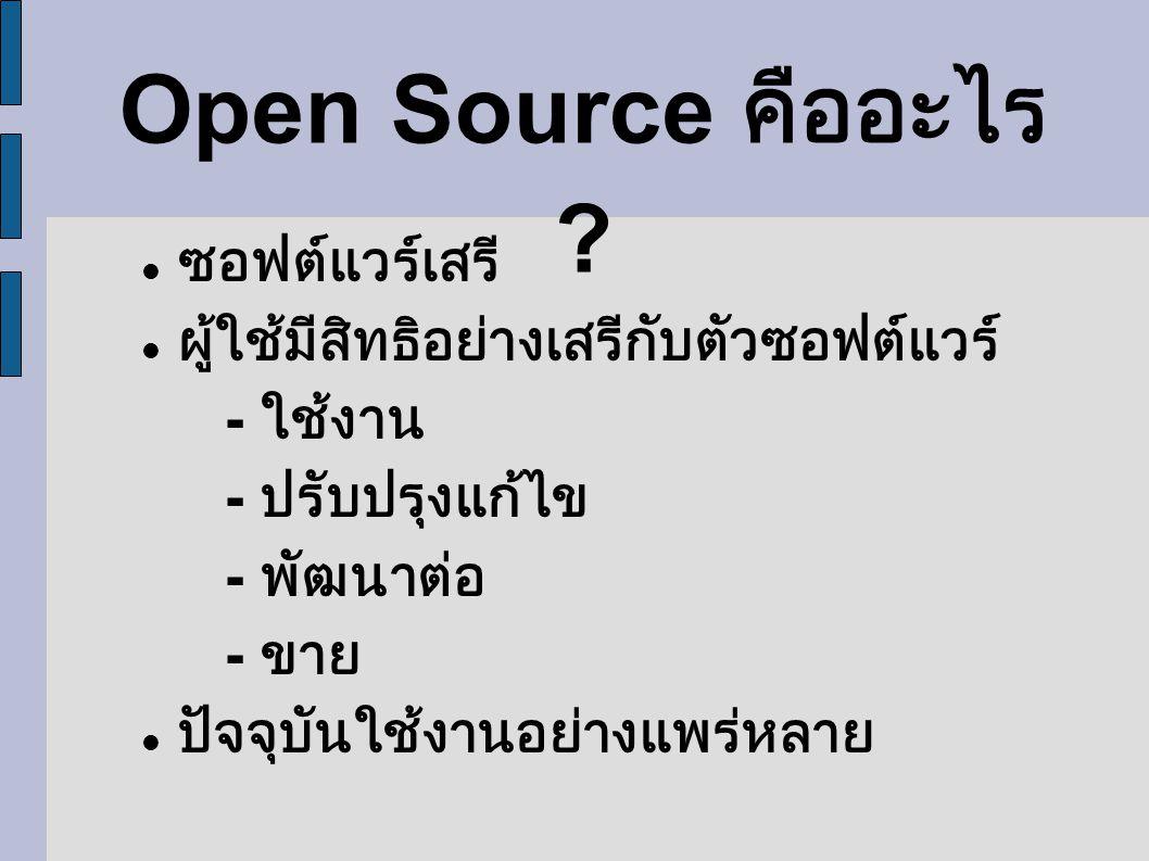 Open Source คืออะไร .