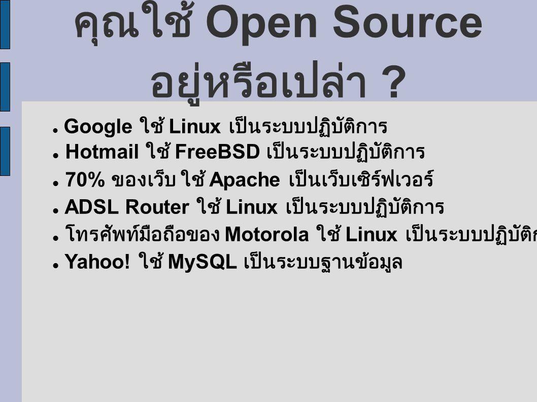 Programming :.NET Microsoft เขียนตาม Java Multi-Platform ( ในทางทฤษฎี ) Multi-Language - C#, VB.NET, Managed C++, Jscript.NET, ASP.NET - Python, Ada, Cobol, Boo, Perl, Fortran.NET 2.0 Final : November 2005