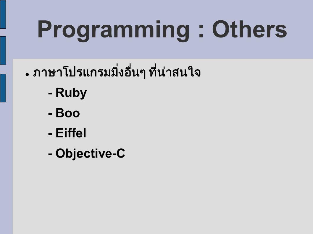 Programming : Others ภาษาโปรแกรมมิ่งอื่นๆ ที่น่าสนใจ - Ruby - Boo - Eiffel - Objective-C