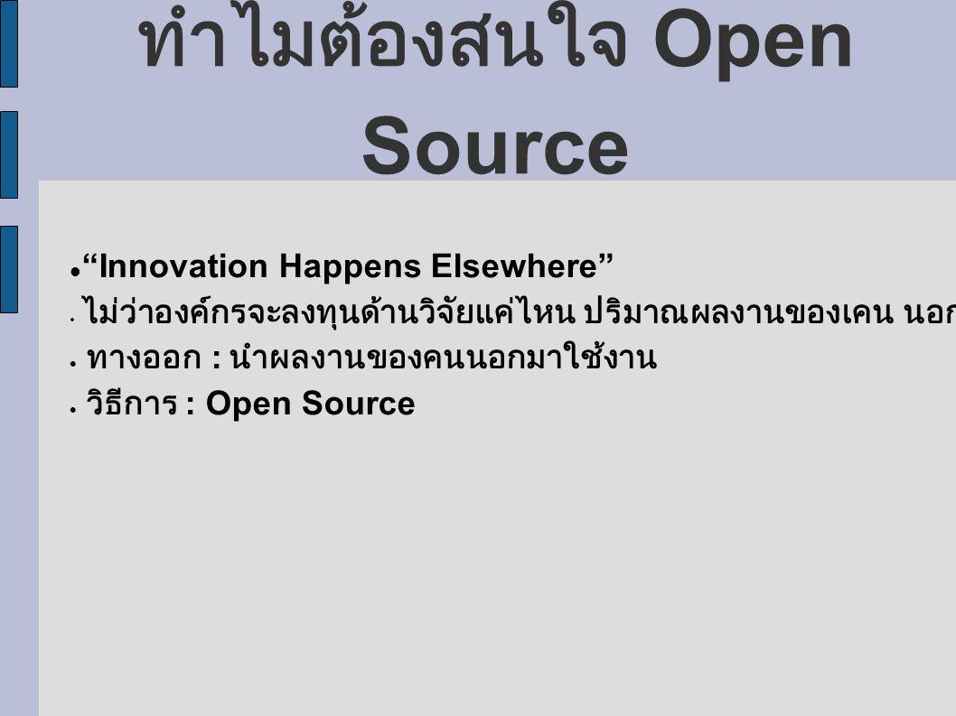 ทำไมต้องสนใจ Open Source Innovation Happens Elsewhere  ไม่ว่าองค์กรจะลงทุนด้านวิจัยแค่ไหน ปริมาณผลงานของเคน นอกองค์กรย่อมมีมากว่า  ทางออก : นำผลงานของคนนอกมาใช้งาน  วิธีการ : Open Source