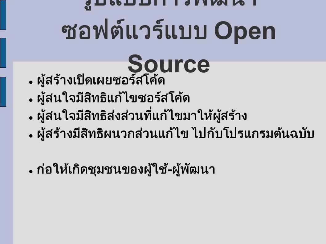 ข้อดีของการพัฒนาแบบ Open Source ผู้ใช้มีส่วนร่วมในการกำหนดทิศทางของโปรแกรม ผู้สร้างมีโอกาสรับฟังความคิดเห็นของผู้ใช้โดยตรง เพิ่มปริมาณผู้มีส่วนร่วม (contributor) ของโปรแกรม ลดระยะเวลาในการออกโปรแกรมรุ่นใหม่ (release cycle) ลดค่าใช้จ่ายในการพัฒนาโปรแกรม