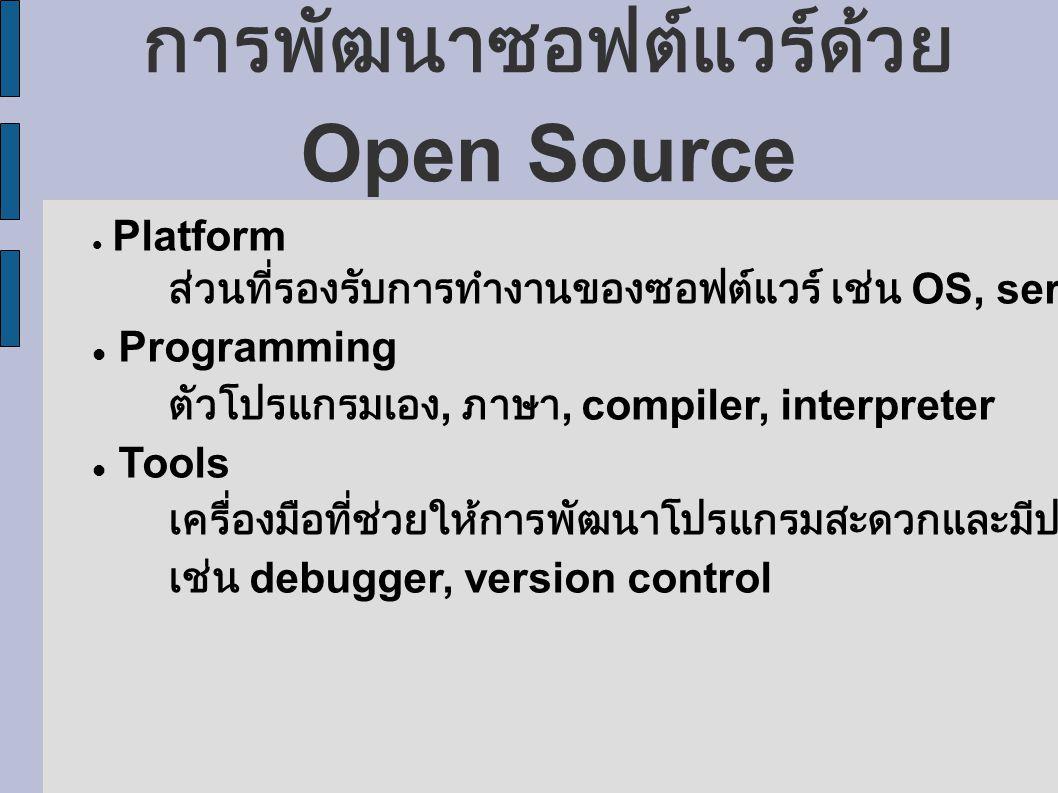 การพัฒนาซอฟต์แวร์ด้วย Open Source Platform ส่วนที่รองรับการทำงานของซอฟต์แวร์ เช่น OS, server, library Programming ตัวโปรแกรมเอง, ภาษา, compiler, interpreter Tools เครื่องมือที่ช่วยให้การพัฒนาโปรแกรมสะดวกและมีประสิทธิภาพ เช่น debugger, version control