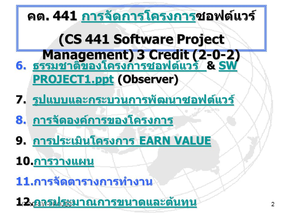 INTRO-SW-PROJECT2 คต.