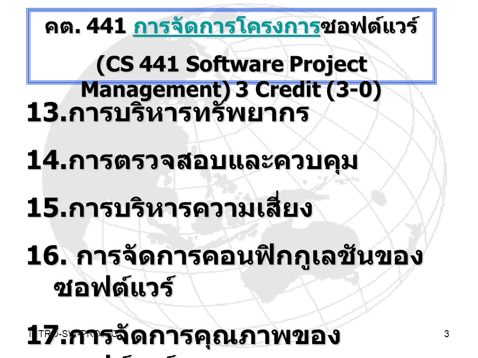 INTRO-SW-PROJECT4 คต.