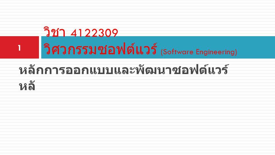 หลักการออกแบบและพัฒนาซอฟต์แวร์ หลั วิชา 4122309 วิศวกรรมซอฟต์แวร์ (Software Engineering) 1