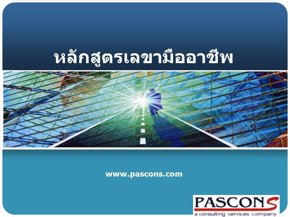หลักสูตรเลขามืออาชีพ www.pascons.com