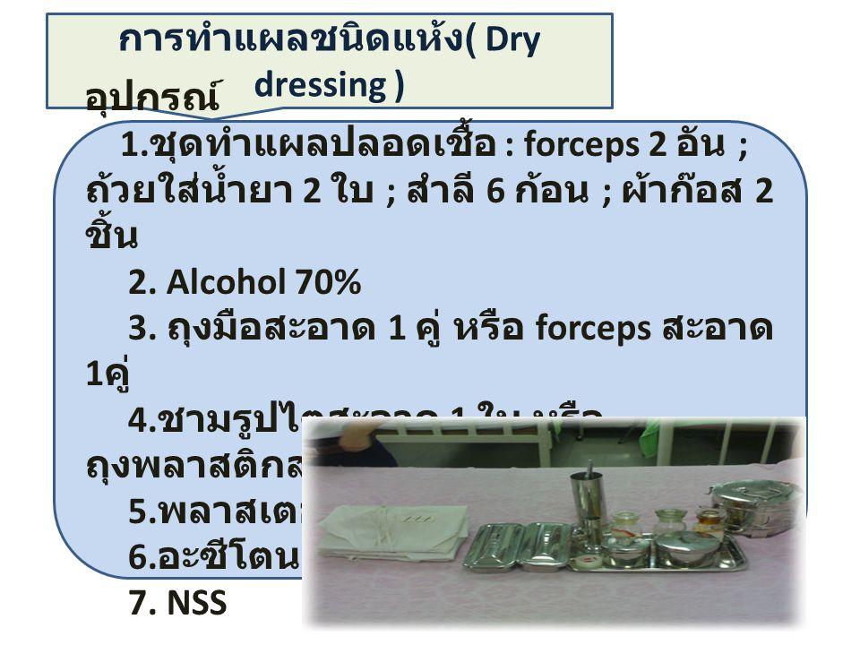 การทำแผลชนิดแห้ง ( Dry dressing ) อุปกรณ์ 1.