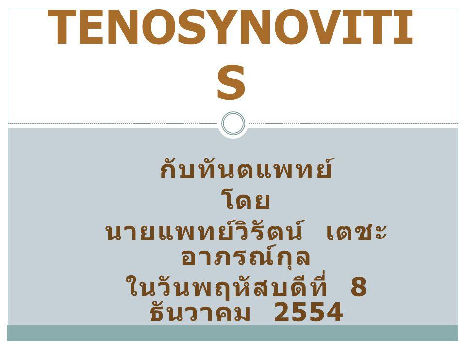 กับทันตแพทย์ โดย นายแพทย์วิรัตน์ เตชะ อาภรณ์กุล ในวันพฤหัสบดีที่ 8 ธันวาคม 2554 de QUERVAIN'S TENOSYNOVITI S