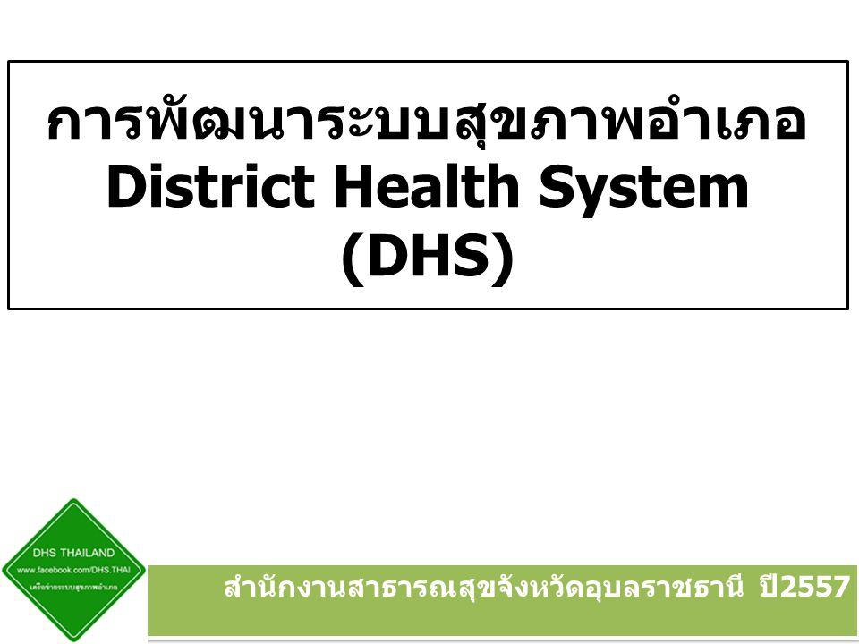 การพัฒนาระบบสุขภาพอำเภอ District Health System (DHS) สำนักงานสาธารณสุขจังหวัดอุบลราชธานี ปี2557