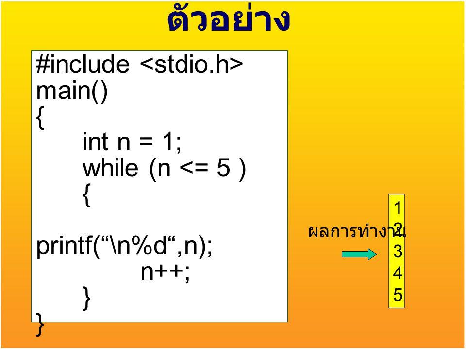"""ตัวอย่าง #include main() { int n = 1; while (n <= 5 ) { printf(""""\n%d"""",n); n++; } 1234512345 ผลการทำงาน"""