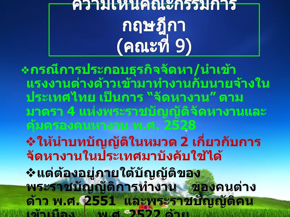 """ กรณีการประกอบธุรกิจจัดหา / นำเข้า แรงงานต่างด้าวเข้ามาทำงานกับนายจ้างใน ประเทศไทย เป็นการ """" จัดหางาน """" ตาม มาตรา 4 แห่งพระราชบัญญัติจัดหางานและ คุ้ม"""