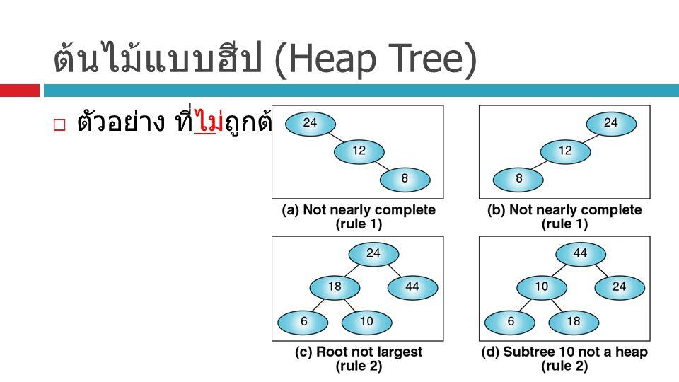 ต้นไม้แบบฮีป (Heap Tree)  ตัวอย่าง ที่ไม่ถูกต้อง