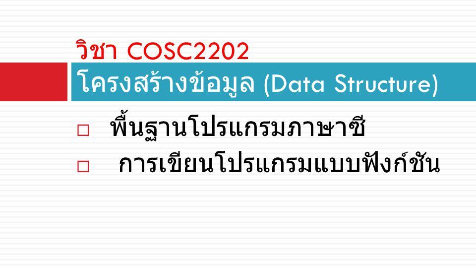  พื้นฐานโปรแกรมภาษาซี  การเขียนโปรแกรมแบบฟังก์ชัน วิชา COSC2202 โครงสร้างข้อมูล (Data Structure)