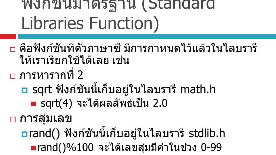 ฟังก์ชันมาตรฐาน (Standard Libraries Function)  คือฟังก์ชันที่ตัวภาษาซี มีการกำหนดไว้แล้วในไลบรารี ให้เราเรียกใช้ได้เลย เช่น  การหารากที่ 2  sqrt ฟั