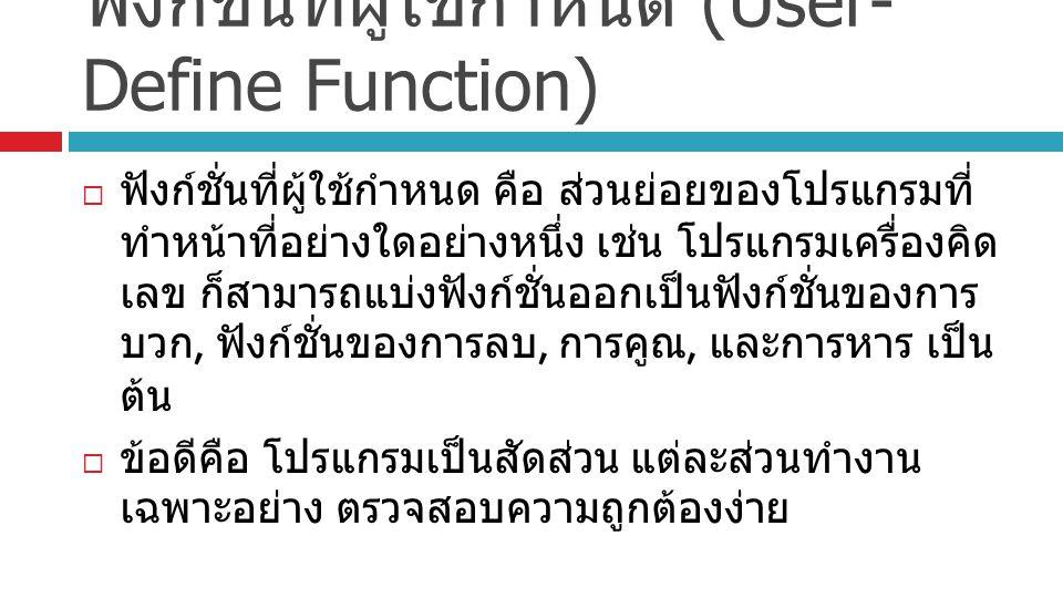 ส่วนประกอบของ Function  โดยฟังก์ชันจะประกอบด้วย 2 ส่วนคือ  หัวฟังก์ชัน (Function Header)  ตัวฟังก์ชัน (Function Body)