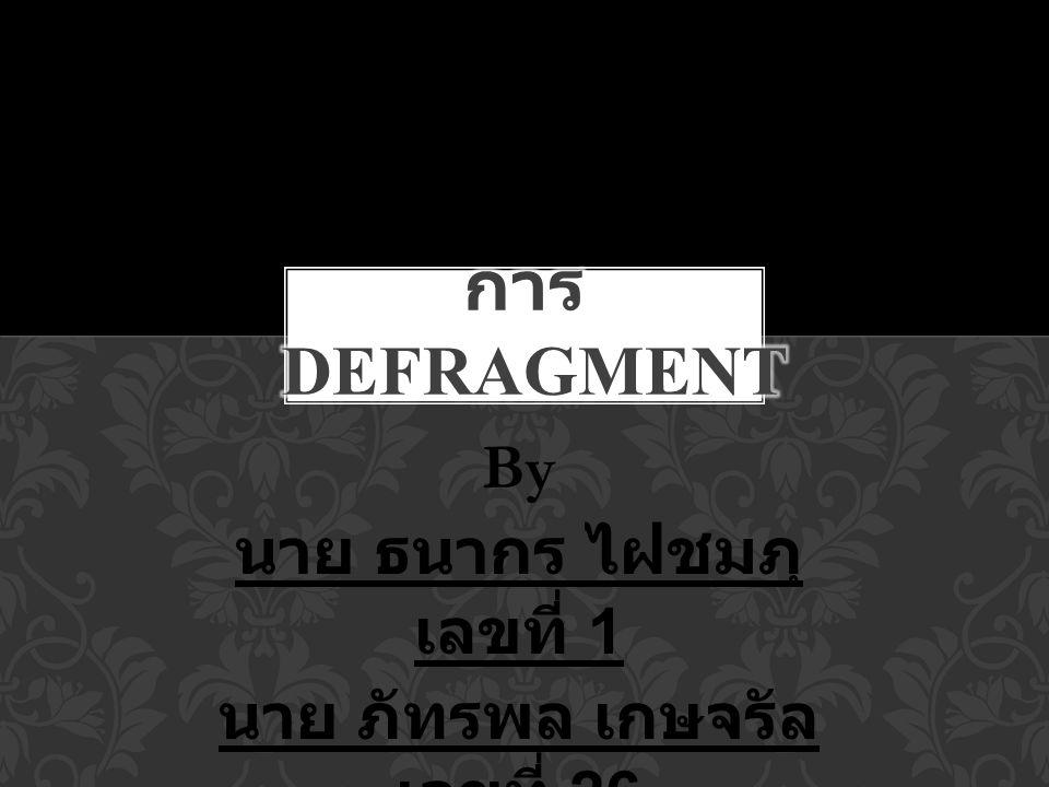 การ DEFRAGMENT การทำ Defrag ฮาร์ดดิสก์หรือ Disk Defragmenter ก็คือการทำการจัดเรียง ข้อมูลของไฟล์ต่าง ๆ ที่เก็บอยู่ในฮาร์ดดิสก์ ให้มีความต่อเนื่องหรือเรียงเป็นระบบต่อ ๆ กันไป