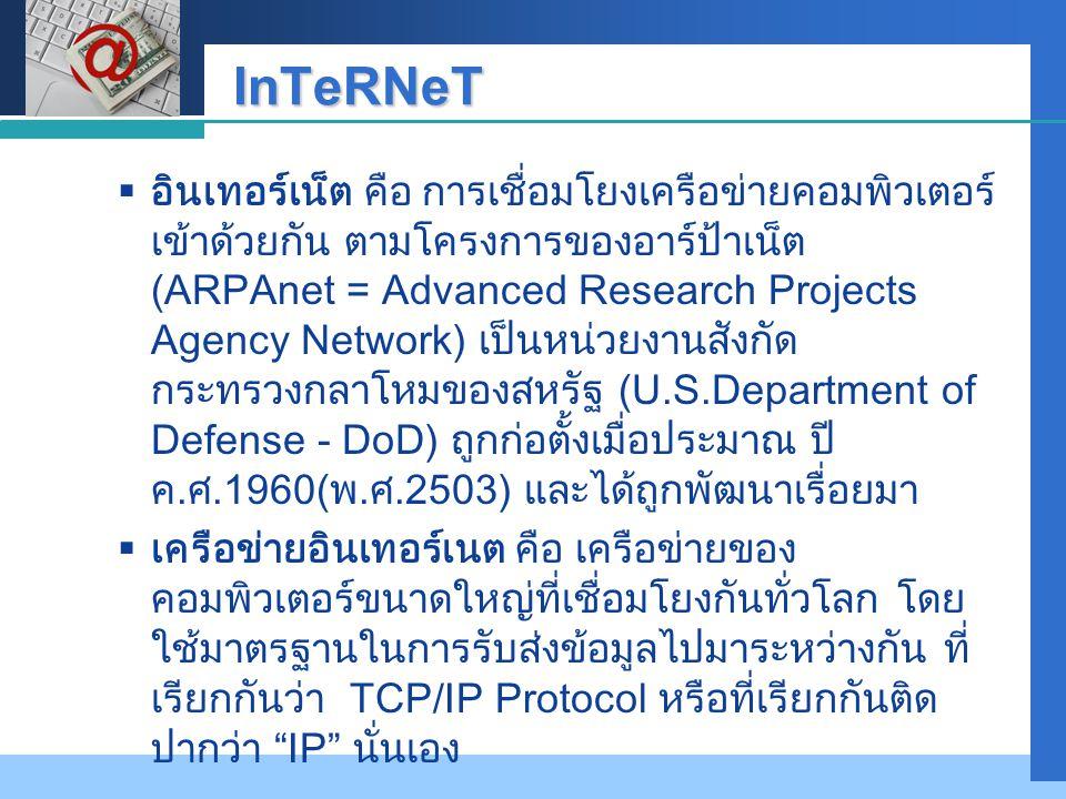 Company LOGO InTeRNeT  อินเทอร์เน็ต คือ การเชื่อมโยงเครือข่ายคอมพิวเตอร์ เข้าด้วยกัน ตามโครงการของอาร์ป้าเน็ต (ARPAnet = Advanced Research Projects A
