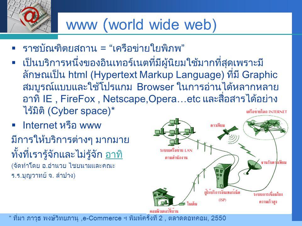 """Company LOGO www (world wide web)  ราชบัณฑิตยสถาน = """"เครือข่ายใยพิภพ""""  เป็นบริการหนึ่งของอินเทอร์เนตที่มีผู้นิยมใช้มากที่สุดเพราะมี ลักษณเป็น html ("""