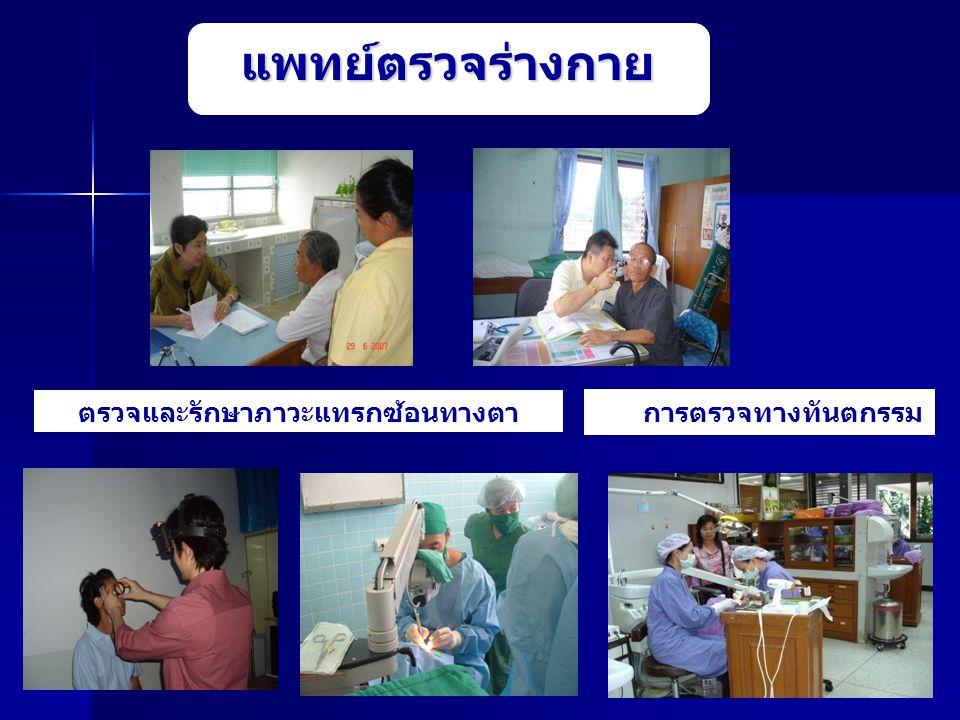 การตรวจทางทันตกรรม ตรวจและรักษาภาวะแทรกซ้อนทางตา แพทย์ตรวจร่างกาย
