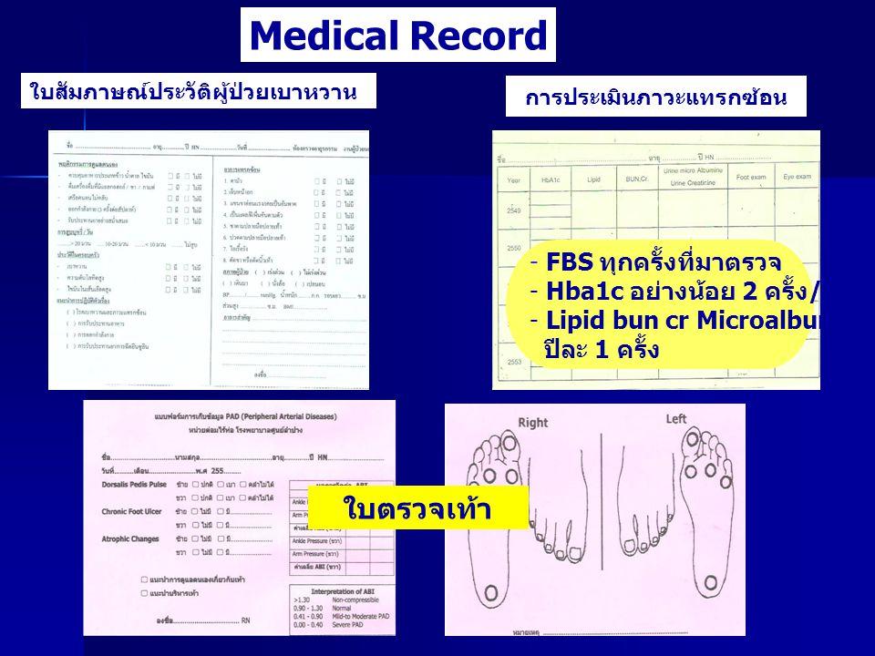 ใบสัมภาษณ์ประวัติผู้ป่วยเบาหวาน - FBS ทุกครั้งที่มาตรวจ - Hba1c อย่างน้อย 2 ครั้ง / ปี - Lipid bun cr Microalbumin urine ปีละ 1 ครั้ง การประเมินภาวะแท