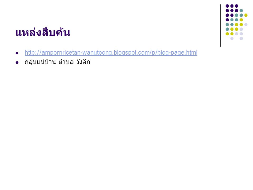 แหล่งสืบค้น http://ampornricetan-wanutpong.blogspot.com/p/blog-page.html http://ampornricetan-wanutpong.blogspot.com/p/blog-page.html กลุ่มแม่บ้าน ตำบ