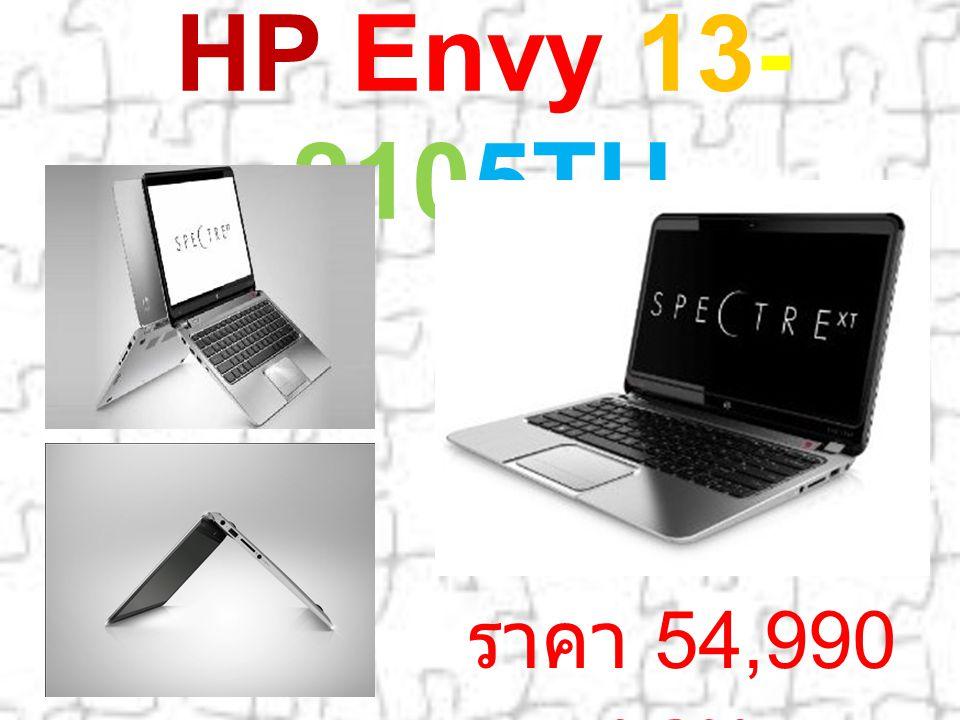 HP Envy 13- 2105TU ราคา 54,990 บาท