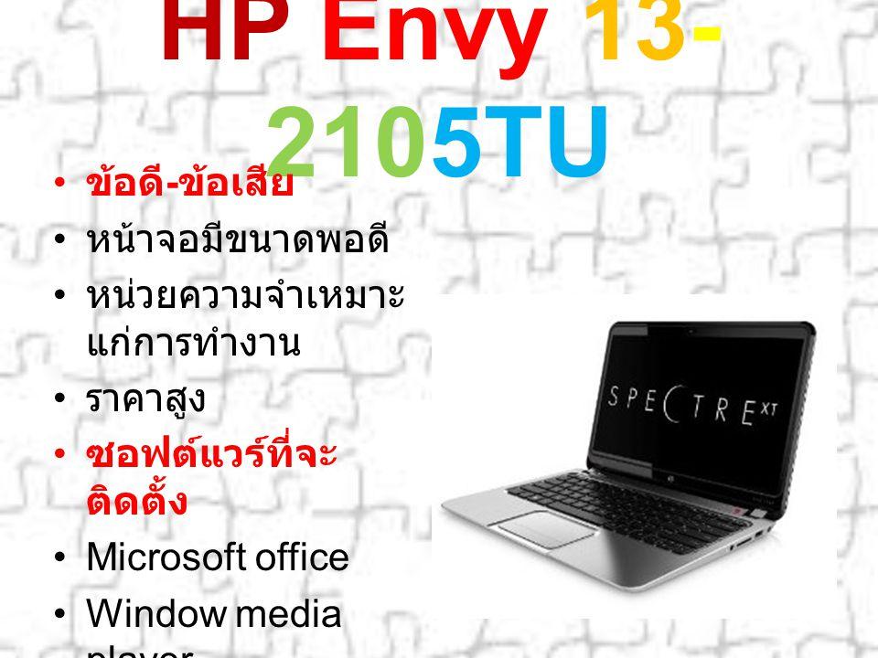 HP Envy 13- 2105TU ข้อดี - ข้อเสีย หน้าจอมีขนาดพอดี หน่วยความจำเหมาะ แก่การทำงาน ราคาสูง ซอฟต์แวร์ที่จะ ติดตั้ง Microsoft office Window media player โปรแกรมสแกนไวรัส