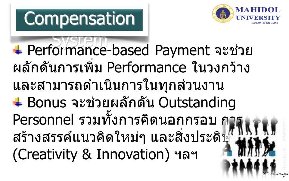 P Watanapa Performance-based Payment จะช่วย ผลักดันการเพิ่ม Performance ในวงกว้าง และสามารถดำเนินการในทุกส่วนงาน Bonus จะช่วยผลักดัน Outstanding Perso