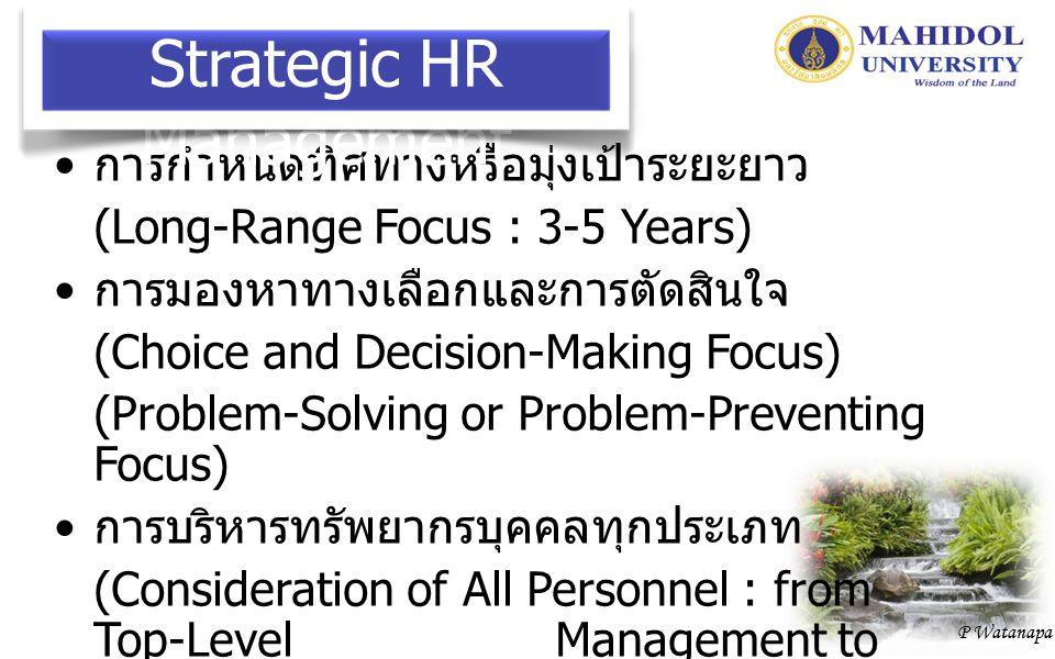 P Watanapa การเชื่อมโยงกับแผนยุทธศาสตร์ขององค์กร (Integration with Corporate Strategy) Strategic HR Management