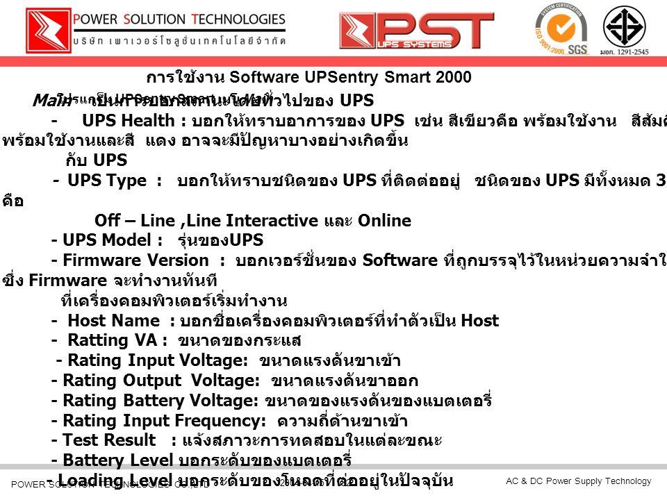 AC & DC Power Supply Technology 2004-04-1532 POWER SOLUTION TECHNOLOGIES CO.,LTD การใช้งาน Software UPSentry Smart 2000 โปรแกรม UPSentry Smart เมนู Ma