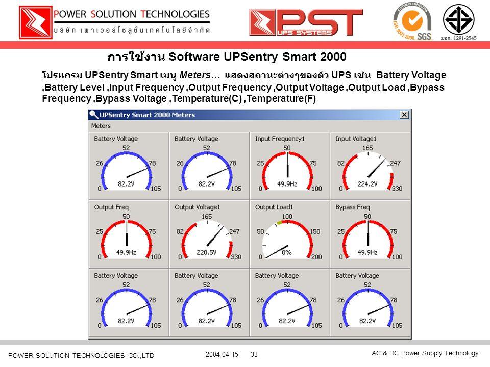 AC & DC Power Supply Technology 2004-04-1533 POWER SOLUTION TECHNOLOGIES CO.,LTD การใช้งาน Software UPSentry Smart 2000 โปรแกรม UPSentry Smart เมนู Me