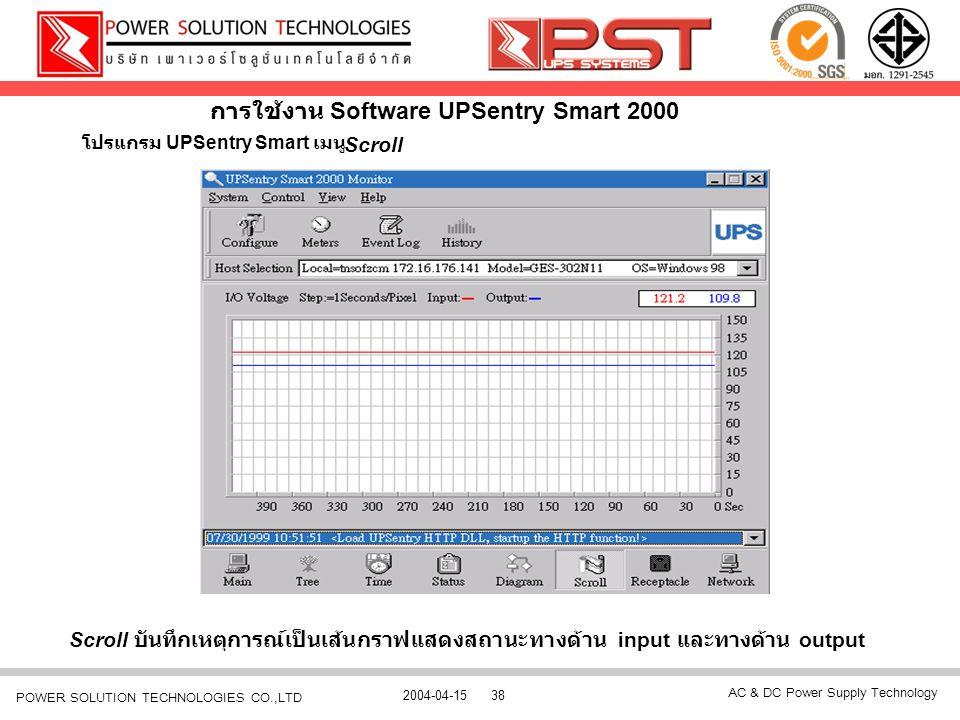 AC & DC Power Supply Technology 2004-04-1538 POWER SOLUTION TECHNOLOGIES CO.,LTD การใช้งาน Software UPSentry Smart 2000 โปรแกรม UPSentry Smart เมนู Sc