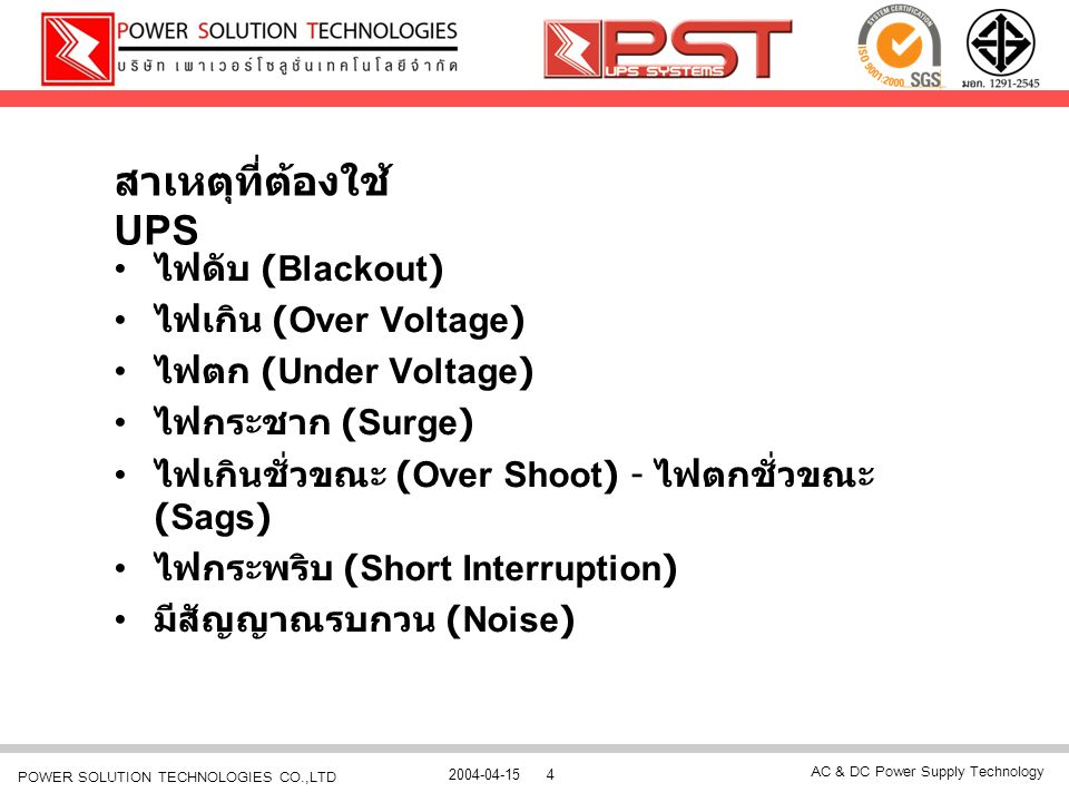 AC & DC Power Supply Technology 2004-04-154 POWER SOLUTION TECHNOLOGIES CO.,LTD สาเหตุที่ต้องใช้ UPS ไฟดับ (Blackout) ไฟเกิน (Over Voltage) ไฟตก (Unde