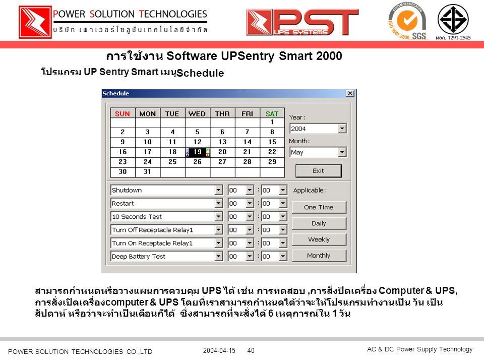 AC & DC Power Supply Technology 2004-04-1540 POWER SOLUTION TECHNOLOGIES CO.,LTD การใช้งาน Software UPSentry Smart 2000 โปรแกรม UP Sentry Smart เมนู ส