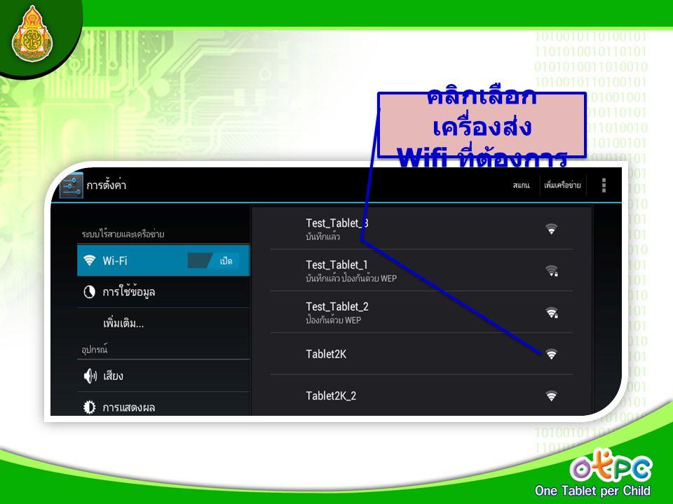 ในกรณีที่เครื่องส่งสัญญาณ Wi Fi มีการป้องกันการเข้าใช้งานไว้ จะ ปรากฏหน้าต่างให้ใส่รหัสผ่าน ดัง รูป แต่ถ้าหากไม่มีการป้องกันการ เข้าใช้งานไว้ ก็สามารถเลือก เชื่อมต่อ ได้เลย