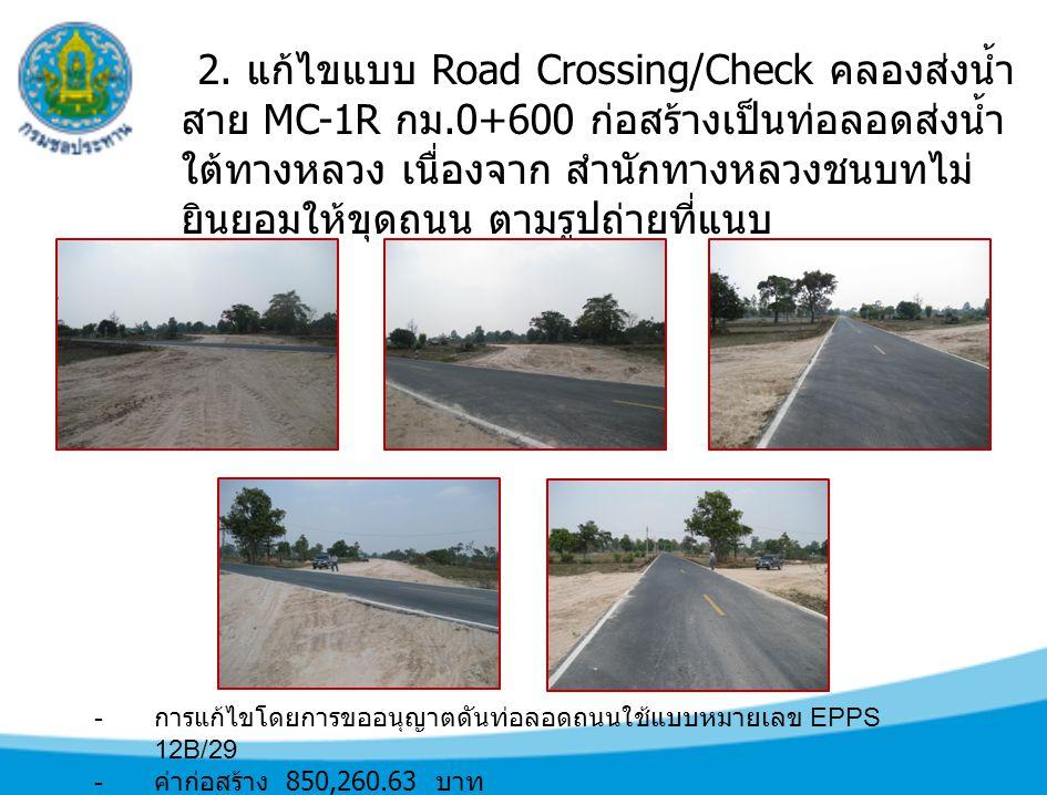 2. แก้ไขแบบ Road Crossing/Check คลองส่งน้ำ สาย MC-1R กม.0+600 ก่อสร้างเป็นท่อลอดส่งน้ำ ใต้ทางหลวง เนื่องจาก สำนักทางหลวงชนบทไม่ ยินยอมให้ขุดถนน ตามรูป