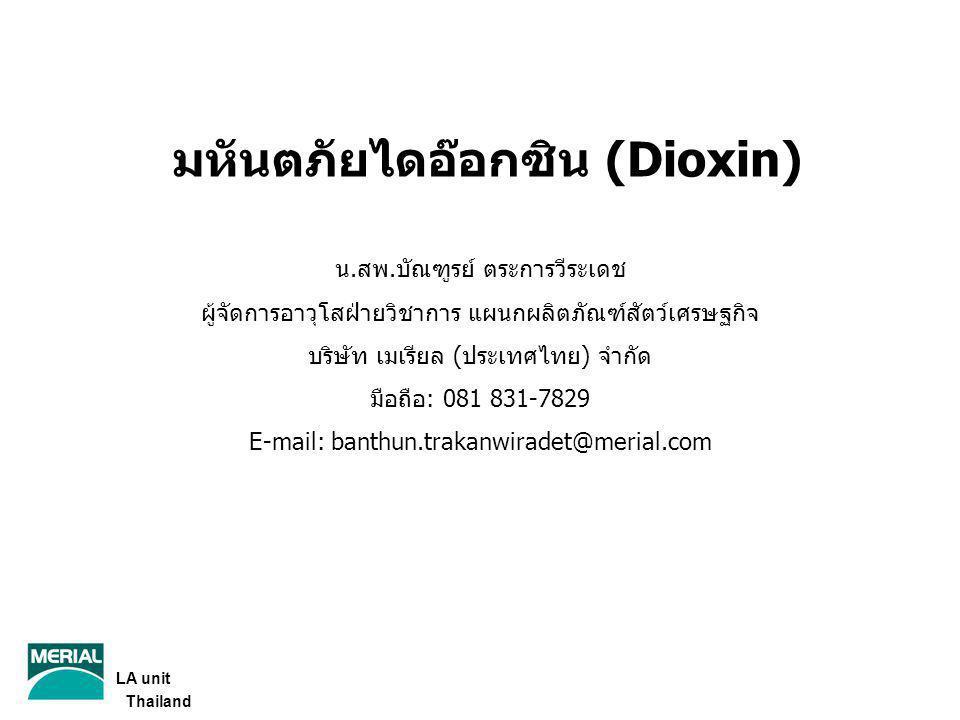 LA unit Thailand น.สพ.บัณฑูรย์ ตระการวีระเดช ผู้จัดการอาวุโสฝ่ายวิชาการ แผนกผลิตภัณฑ์สัตว์เศรษฐกิจ บริษัท เมเรียล (ประเทศไทย) จำกัด มือถือ: 081 831-78