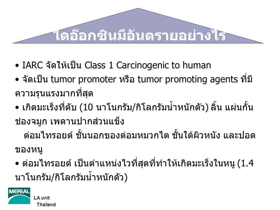 IARC จัดให้เป็น Class 1 Carcinogenic to human จัดเป็น tumor promoter หรือ tumor promoting agents ที่มี ความรุนแรงมากที่สุด เกิดมะเร็งที่ตับ (10 นาโนกร