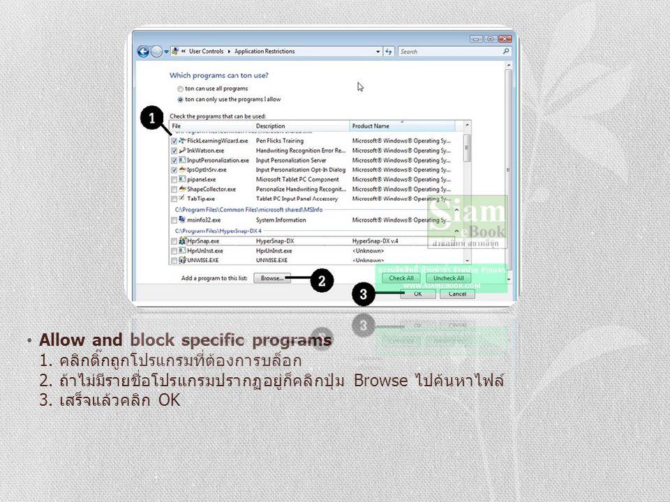 Allow and block specific programs 1.คลิกติ๊กถูกโปรแกรมที่ต้องการบล็อก 2.