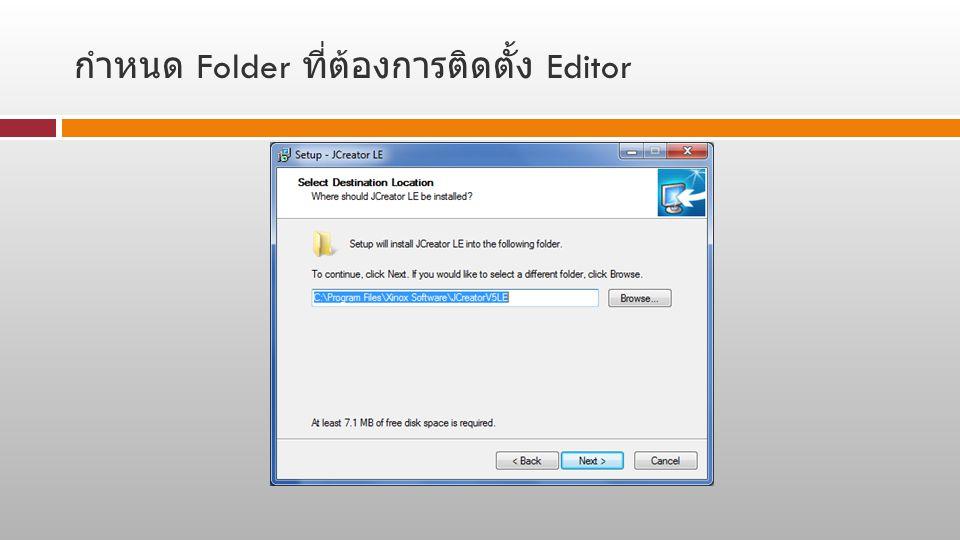 กำหนด Folder ที่ต้องการติดตั้ง Editor