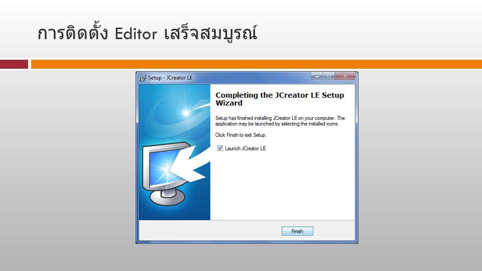 การติดตั้ง Editor เสร็จสมบูรณ์