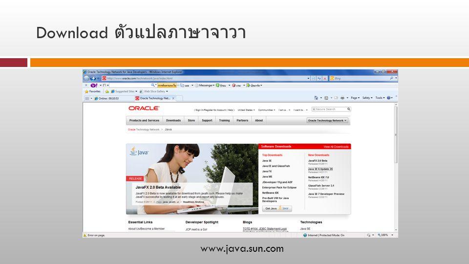 Download ตัวแปลภาษาจาวา www.java.sun.com