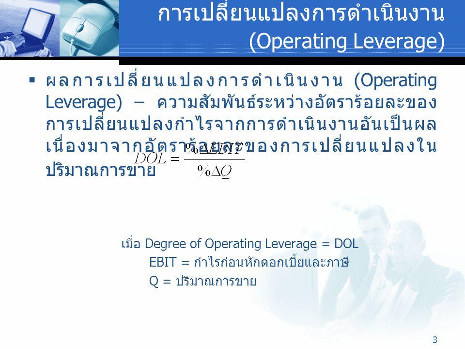 3 การเปลี่ยนแปลงการดำเนินงาน (Operating Leverage)  ผลการเปลี่ยนแปลงการดำเนินงาน (Operating Leverage) – ความสัมพันธ์ระหว่างอัตราร้อยละของ การเปลี่ยนแป