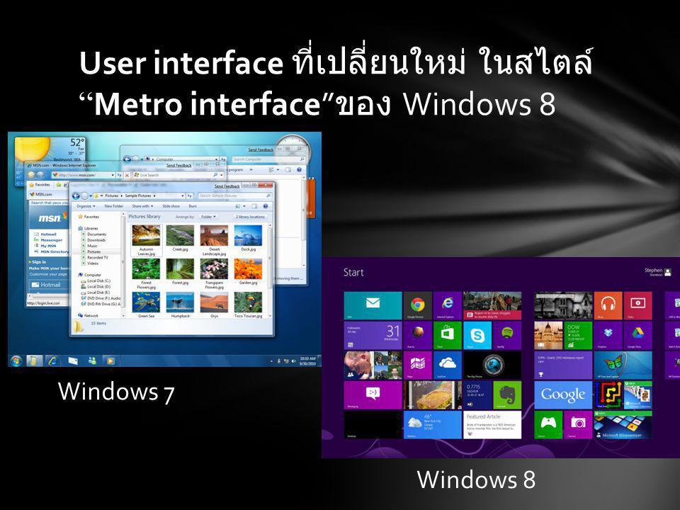 User interface ที่เปลี่ยนใหม่ ในสไตล์ Metro interface ของ Windows 8 Windows 7 Windows 8
