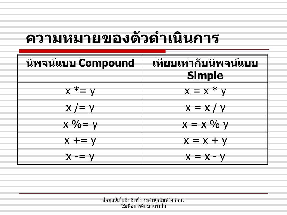 สื่อชุดนี้เป็นลิขสิทธิ์ของสำนักพิมพ์วังอักษร ใช้เพื่อการศึกษาเท่านั้น ความหมายของตัวดำเนินการ นิพจน์แบบ Compound เทียบเท่ากับนิพจน์แบบ Simple x *= yx
