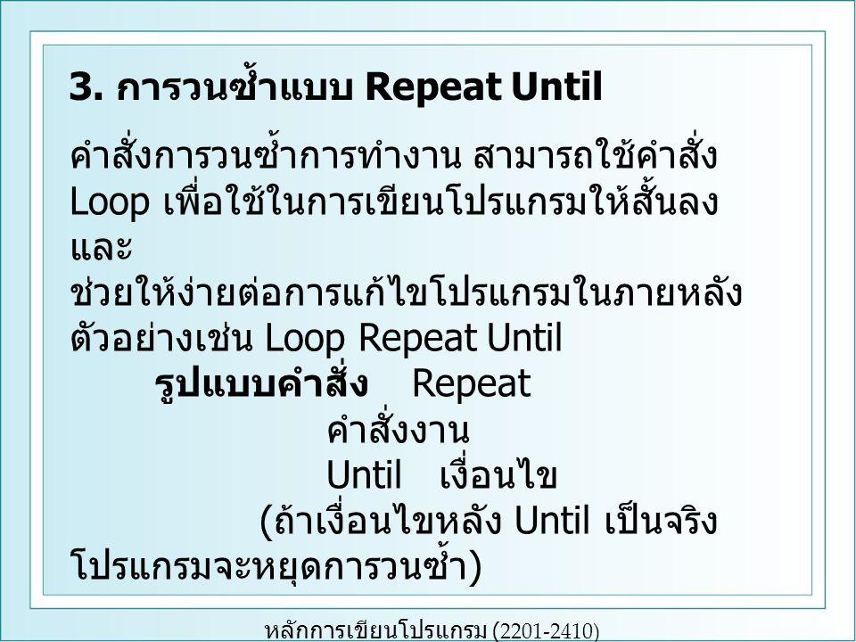 หลักการเขียนโปรแกรม (2201-2410) ตัวอย่างที่ 1 การใช้คำสั่ง Repeat Until