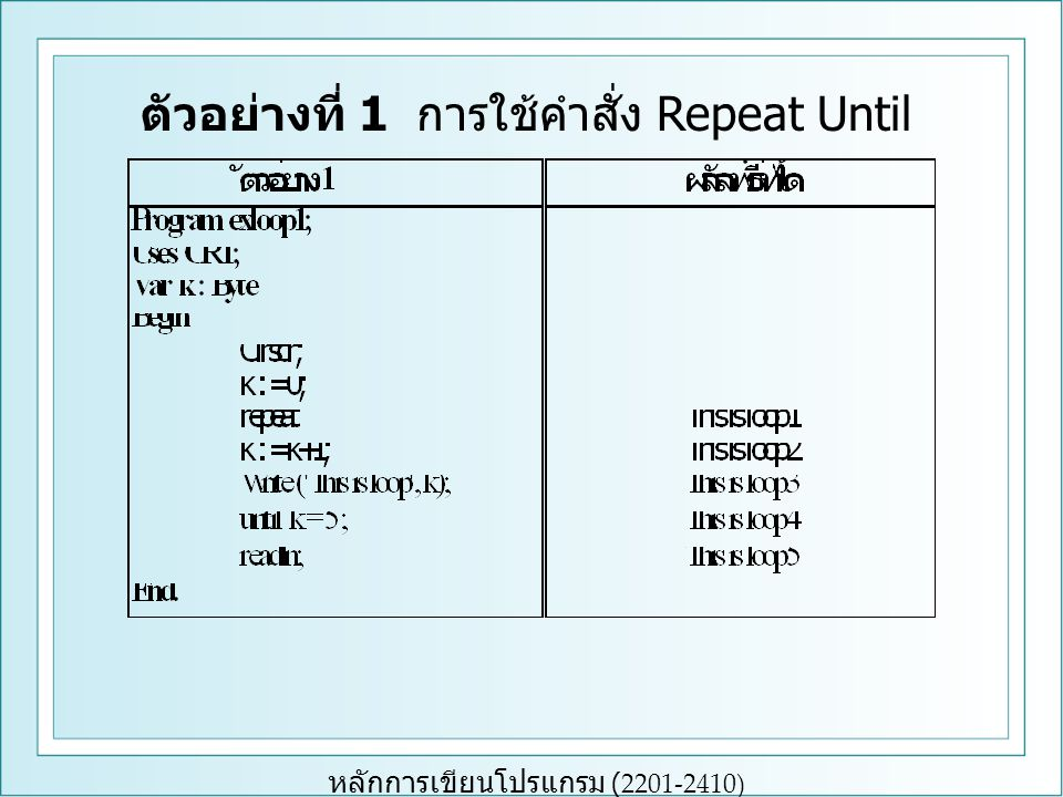หลักการเขียนโปรแกรม (2201-2410) 4.