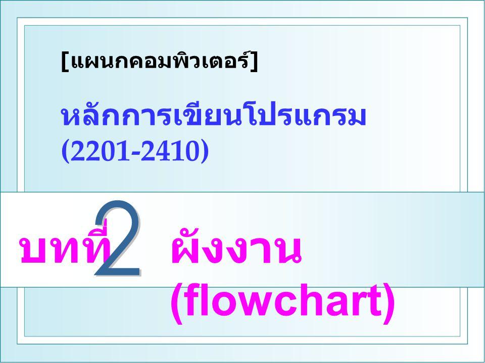 หลักการเขียนโปรแกรม (2201-2410) [แผนกคอมพิวเตอร์] บทที่ ผังงาน (flowchart)