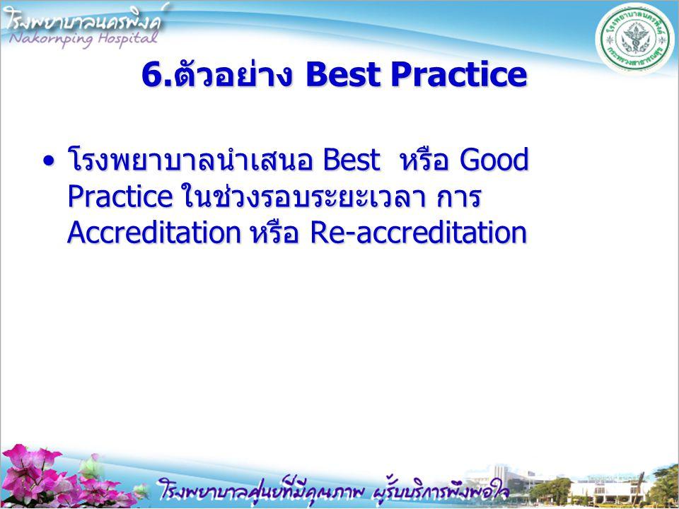 5.การสร้างนวตกรรม โรงพยาบาลนำเสนอนวตกรรม ในช่วงรอบระยะเวลาการรับ Accreditation หรือ Re-accreditation