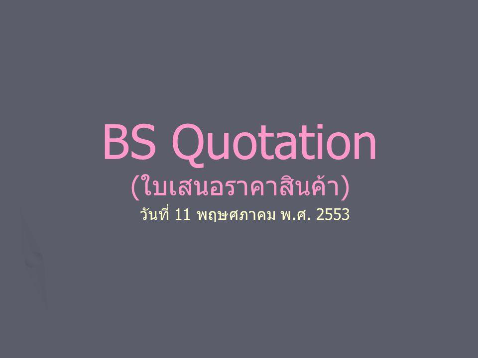 BS Quotation ( ใบเสนอราคาสินค้า ) วันที่ 11 พฤษศภาคม พ. ศ. 2553